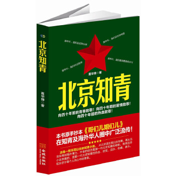 北京知青(文革有些事儿现在可以说了。本书原手抄本在知青及海外华人圈中广泛流传,此为首次在大陆出版。)