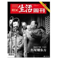 【2020年1期现货】 三联生活周刊杂志2020年1月6日第1期总第1070期 看懂卢浮宫-我们为什么迷恋艺术 新闻时