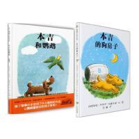 本吉的狗房子+本吉和鹦鹉(精装)儿童 绘本3-4-5-6岁亲子共读 幼儿绘本 让孩子明白拥有朋友是多么美妙 绘本 亲子