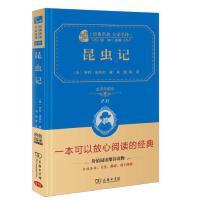经典名著昆虫记价值阅读价值典藏版 商务印书馆9787100113137