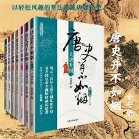 唐史并不如烟(全套1-7册修订版)唐朝那些事儿唐史书籍大国崛起