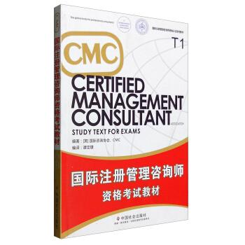国际注册管理咨询师资格认证系列教材:CMC国际注册管理咨询师资格考试教材(T1) 正版图书,此书当天的订单明天发货,周六下的订单,周一发货,周日不发货