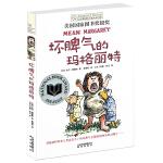 长青藤国际大奖小说书系 坏脾气的玛格丽特 三四年级课外阅读必读书五六年级课外阅读推荐书籍儿童读物6-12岁小学生课外阅