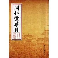 现货 同仁堂药目 (清)乐凤鸣 中国百年老店系列 中药学 学苑出版社