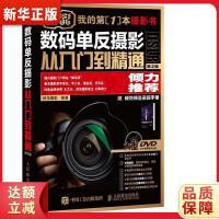 数码单反摄影从入门到精通 第2版 赠1视频教学DVD光盘 1模特摆姿密码手册 神龙摄影 人民邮电出版社97871154