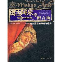 【新书店正版】玛吉阿米的留言簿贺忠,泽郎王清西藏人民出版社9787223035606
