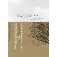 【新书店正版】天边一朵云梅吉辽宁教育出版社9787538282641