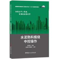 水泥熟料煅烧中控操作田文富中国建材工业出版社