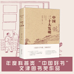中国三十大发明(平装)(2017年中国好书)