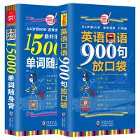 英语口语900句放口袋+最好用最好记15000单词随身背 便携口袋书 英语口语词汇学习(全2册)