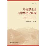 马克思主义与中华文化研究(2019年第1期 总第1期)