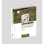 北京铭文城砖研究:明清城砖铭文的历史信息与多元文化价值