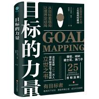 目标的力量:从目标看格局,让境界定结局
