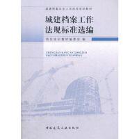 城建档案工作法规标准选编 杨洪海 9787112147557 中国建筑工业出版社教材系列