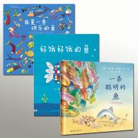 现货全三册 一条聪明的鱼+我是一条快乐的鱼+ 好饿好饿的鱼培养宝宝好奇心和观察力的低幼启蒙教育书低幼