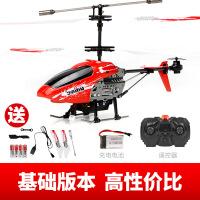 ?遥控飞机直升机耐摔充电动男孩儿童玩具防撞摇空航模型小无人机