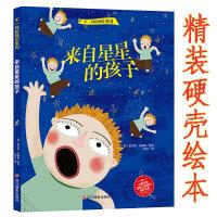 来自星星的孩子不一样的我们系列之 正版精装硬壳绘本故事书 2-3-6-7周岁儿童图书童书卡通漫画书 幼儿早教启蒙认知书