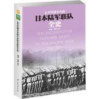 太平洋战争中的日本陆军联队全史 唐茜,丛丕 9787516811252