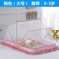 婴儿床蚊帐罩 婴儿蚊帐罩可折叠新生儿宝宝防蚊帐小孩儿童床上蒙古包无底便携式A