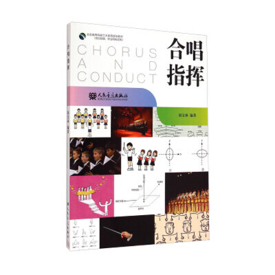 【旧书二手书8成新】 合唱指挥 阎宝林 人民音乐出版社 正版图书,一般8成新左右、无光盘,多本的择优发货