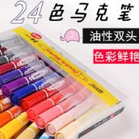 油性彩色大双头 彩色记号笔 12色记号笔 大头笔 广告笔马克笔