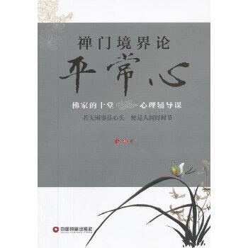 禅门境界论平常心 马超 9787504744623 书耀盛世图书专营店