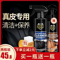 汽车真皮座椅清洁剂皮革坐垫清洗强力去污保养车内皮具护理液车用