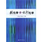 【新书店正版】核化学与放射化学 王祥云,刘元方 北京大学出版社 9787301106273