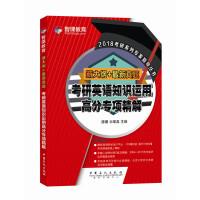 新大纲新真题 考研英语知识运用高分专项精解
