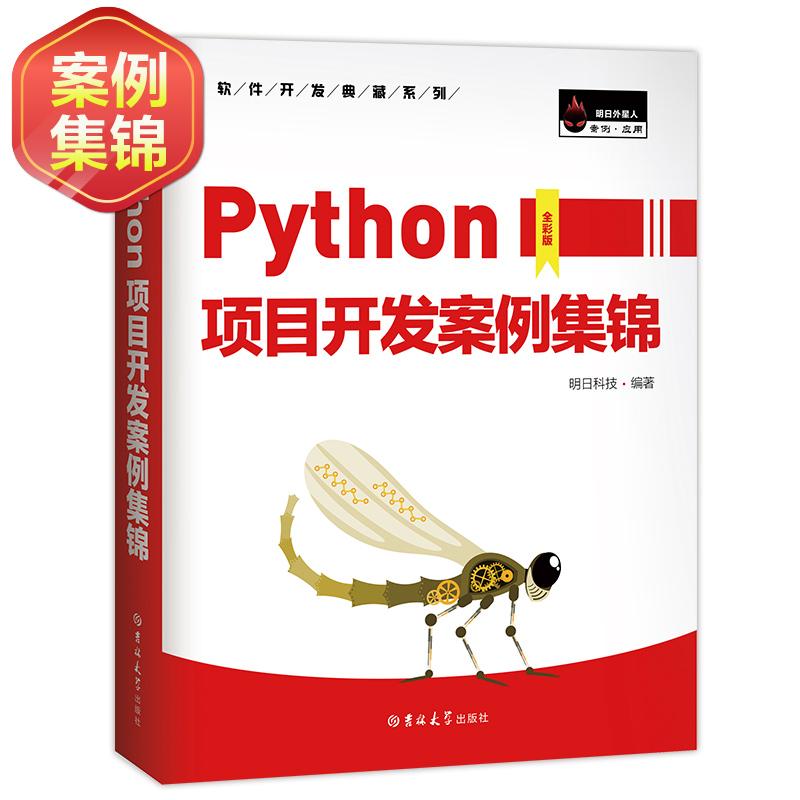 Python项目开发案例集锦(全彩版) 涵盖8大开发方向:网络爬虫、数据分析、人工智能、Web网站和微信小程序、小游戏、实用小工具,共23个主流项目,循序渐进地在实践中学习并快速提升实际开发能力