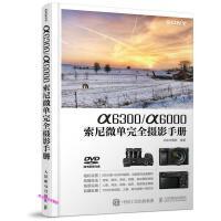 a6300a6000索尼微单完全摄影手册 北极光 摄影【正版图书,达额立减】