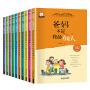 全10册爸妈不是我的佣人做诚实的自己一年级课外必读书目二年级课外书必读注音版三年级6-7-8-10-12岁小学生课外阅读书籍故事书少儿图书励志畅销文学儿童读物