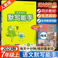 初中语文默写能手七年级上册语文部编人教版