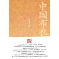 【旧书二手书8成新】中国布衣 张曼菱 北京大学出版社9787301170694【正版现货速发】