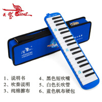 ?37键口风琴儿童初学者学生用口风琴演奏乐器 送教学说明