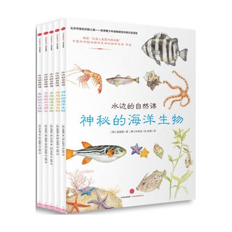 正版 水边的自然课(共5册) 5-6-9-12岁儿童的自然图鉴绘本一二三年级小学生十万个为什么科普百科全书课外阅读书籍 儿童百问百答