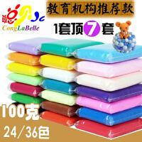 超轻粘土24色36色套装太空泥橡皮泥纸黏土无毒彩泥大包装儿童玩具