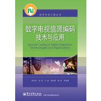 数字电视信源编码技术与应用
