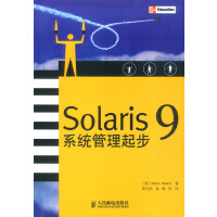 POD-Solaris9系统管理起步