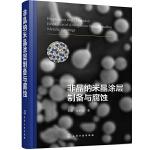 非晶纳米晶涂层制备与腐蚀