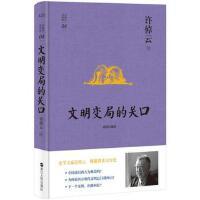 许倬云说历史系列四:文明变局的关口(精装珍藏版)