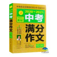 开心作文2020~2021中考满分作文特辑 中考班主任精选的满分作文辅导书 阅卷组长揭秘中考作文