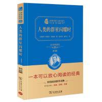 经典名著 人类的群星闪耀时 价值阅读 全译典藏版2.0商务印书馆9787100138963精装