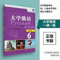 外研社:大学俄语东方(新版)(6)(一课一练)