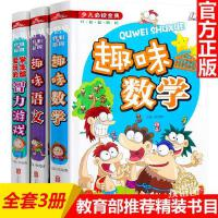 智力游戏+趣味数学+语文全套3册小学数学思维训练天天练专注力训