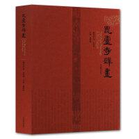 毗卢寺壁画 汉英对照 寺庙壁画画册 河北美术出版社出版 正版
