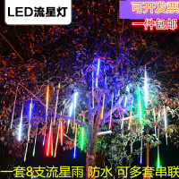 LED流星雨户外防水树灯管七彩亮化工程景观装饰高亮节日星星彩灯