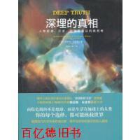 【二手旧书9成新】深埋的真相:人类起源、历史、前途及命运的再思考格雷格布雷登中信出版社9787508632117