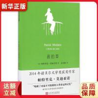 夜的草 9787020118243 帕特里克・莫迪亚诺 人民文学出版社 新华书店 正品保障