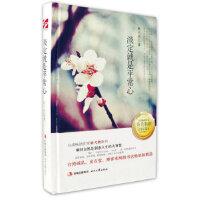 【新书店正版】 淡定就是平常心(台湾畅销作家林弋然新作) 林弋然 时代文艺出版社 9787538739091